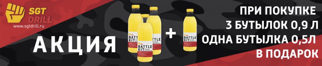 слайдер Battle Kit.png